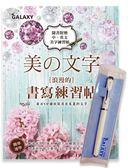 【Galaxy-靚白晶鑽鋼筆】 X  《美文字‧浪漫的書寫練習帖》