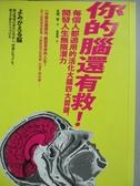 【書寶二手書T1/科學_HHW】你的腦還有救!每個人都適用的活化大腦四大關鍵,開發人生無限潛力