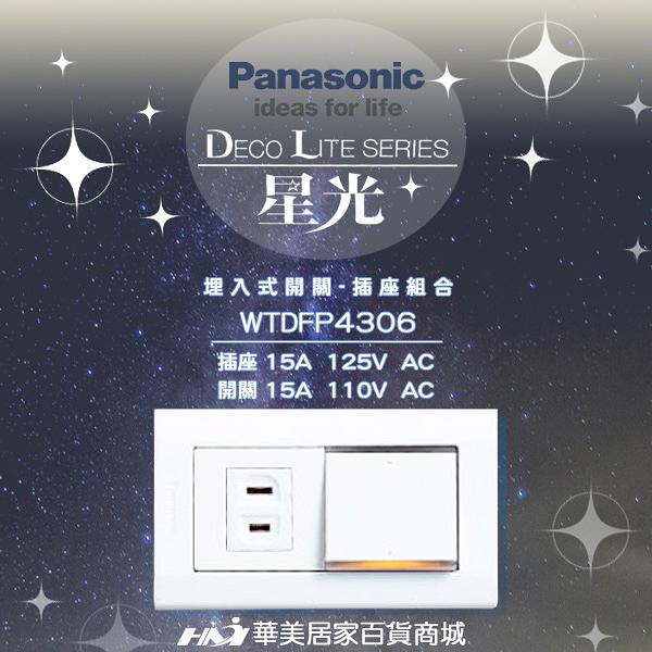 《Panasonic 國際牌》 星光系列 WTDFP4306 /螢光一開關一插座/附蓋板 /大面板開關插座 /單開關+單插座