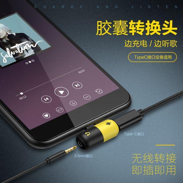 King*Shop----(HTC不要買)膠囊藥丸type-c充電聽歌二合一轉換3.5mm手機耳機音頻線轉接插頭