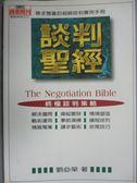 【書寶二手書T1/溝通_GPO】談判聖經_劉必榮