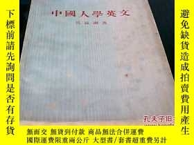 二手書博民逛書店罕見中國人學英文198337 呂叔湘 開明書店 出版1947
