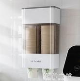一次性杯子架自動取杯器家用收納盒飲水機放水杯的杯架紙杯置物架 海角七號