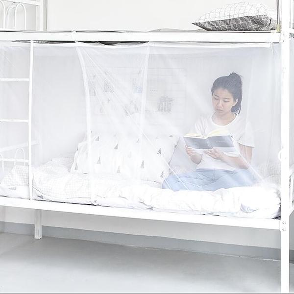 蚊帳 大學生宿舍一體式蚊帳 白色1.2米床單門學生寢室上鋪上下單人床【快速出貨八折搶購】