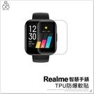 Realme智慧手錶 TPU防爆軟貼 手...
