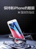 蘋果8鋼化膜iPhone7全屏保護貼膜