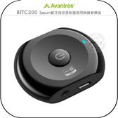 《飛翔無線3C》Avantree BTTC200 Saturn藍牙接收發射器兩用無線音樂盒│公司貨│無線音響
