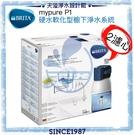 《BRITA》mypure P1硬水軟化淨水器P1000【LED鵝頸款】【雙濾心組】【贈安裝及濾水壺】