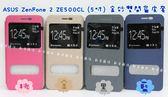 新安Asus Zenfone2 ZE500CL 5 吋普帝尼金砂系列皮套雙開窗吸盤站立手機套保護套側掀套藍