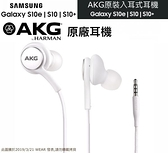 免運-三星 S10e / S10 / S10+原廠耳機 EO-IG955 AKG 線控耳機 Note9、Note8、Note5、Note4、S8+、S9+、S7 (3.5mm接口)