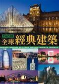 (二手書)TOP 100-全球經典建築