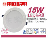TOA東亞 LDL152-15AAW LED 15W 4000K 自然光 全電壓 15cm 崁燈 _ TO430119