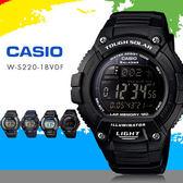 CASIO W-S220-1B 太陽能運動錶 W-S220-1BVDF 現貨+排單 熱賣中!