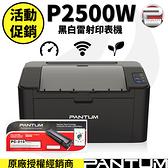 【速買通】奔圖Pantum P2500W 黑白雷射印表機+ PC210原廠碳粉匣 (贈馬克杯一個)