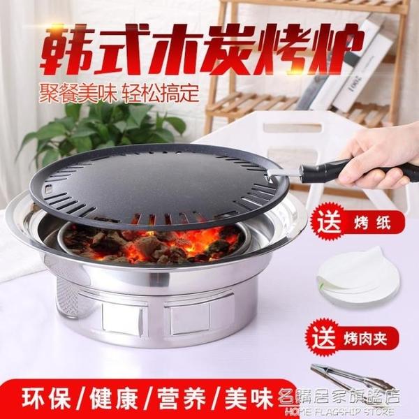 韓式烤肉爐戶外野營木炭燒烤爐碳烤盤圓形燒烤店商用嵌入桌面便攜 NMS名購新品