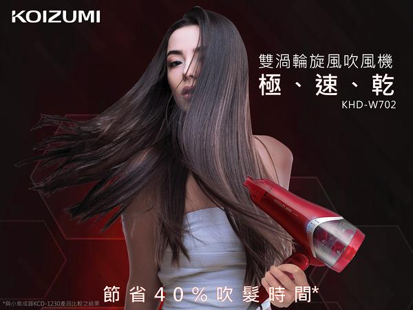 『KOIZUMI 小泉成器 雙渦輪旋風吹風機 KHD-W702