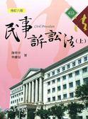 (二手書)民事訴訟法(上)(修訂八版)