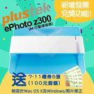 【送7-11禮券500元 / 新增發票兌...
