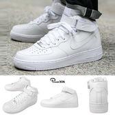 Nike 休閒鞋 Air Force 1 Mid 07 AF1 全白 復古 運動 休閒 男鞋【PUMP306】 315123-111