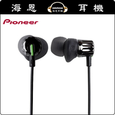 【海恩數位】日本先鋒 PIONEER SE-CLX7 先鋒 耳道耳機 新開發3D耳型固定環 台灣總代理公司貨保固