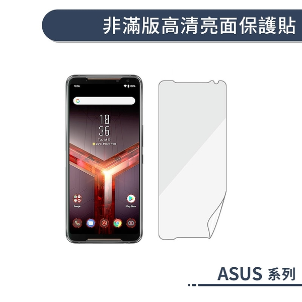 一般亮面 保護貼 ASUS Zenfone Max M1 ZB555KL 軟膜 螢幕貼 手機 保貼 螢幕保護貼 貼膜 保護膜 軟貼