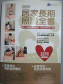 【書寶二手書T4/保健_YGC】圖解居家長期照護全書_陳亮恭等_附手冊