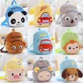 育兒園可愛小包包兒童背包潮女男孩子寶寶幼兒園小班書包1-3-5歲 【快速出貨】