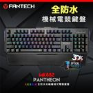 [RGB•全防水] FANTECH MK882 RGB光軸全防水專業機械式電競鍵盤 競技鍵盤 RGB遊戲鍵盤