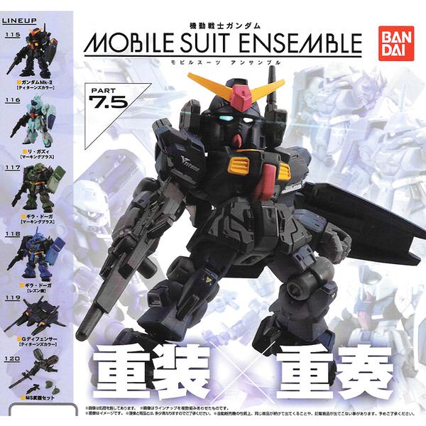 小全套5款【日本正版】鋼彈 ENSEMBLE 7.5 扭蛋 轉蛋 機動戰士 重裝x重奏 694977A 694977B