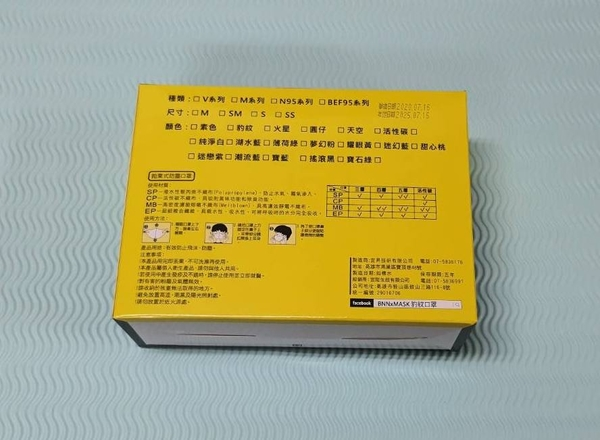 BNN超立體3D口罩@幼幼童SS-2色@中層熔噴 一盒50片台灣製造SGS合格 1-9歲 柔軟好戴