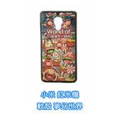 小米 紅米機 手機殼 軟殼 保護套 貼皮工藝 夢幻世界
