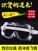 護目鏡護目鏡勞保防飛濺防風沙騎行工作防塵打磨防灰塵防護眼鏡風鏡男女 全館免運