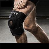 隆峰運動護膝蓋男女式深蹲保暖排籃球跑步戶外護具半月板損傷登山