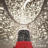 生日禮物 走心的女生閨蜜diy韓版創意星空投影燈少女心爆棚 df2530【大尺碼女王】