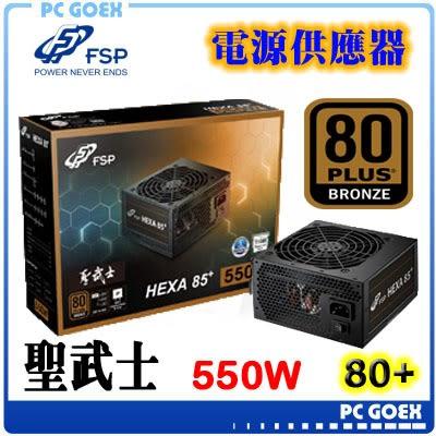 ☆pcgoex 軒揚☆ 全漢 HA550 聖武士 550W 80PLUS銅牌 電源供應器