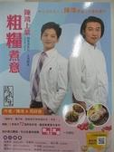 【書寶二手書T4/餐飲_DZA】陳鴻上菜 粗糧煮意_陳鴻, 周祥俊