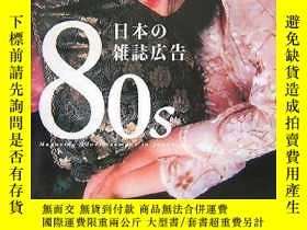 二手書博民逛書店80 s罕見Magazine Advertisement In JapanY364682 Pie Books