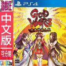 PS4 GOD WARS 日本神話大戰(...