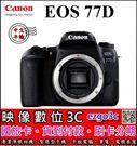 《映像數位》  Canon EOS EO...