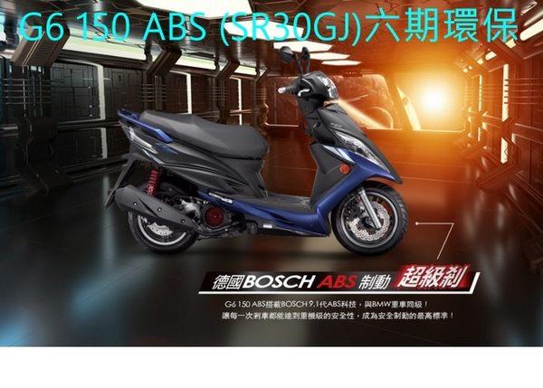 【雅虎獨家狠殺$ 限時搶】KYMCO G6 150 ABS (SR30GJ)六期環保2018全新車 可申請退貨物稅4000(汰舊換新)