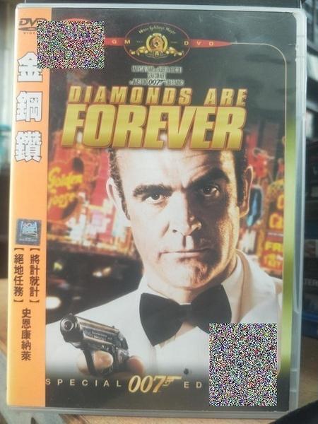 挖寶二手片-T01-526-正版DVD-電影【007金剛鑽】-史恩康納萊(直購價)