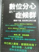 【書寶二手書T8/心理_HFS】數位分心症候群:截斷干擾,找回專注的力量_法蘭西絲.布思