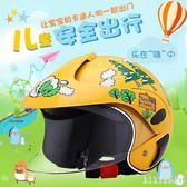 四季摩托車兒童頭盔男電動電瓶車安全帽女小孩子半盔寶寶卡通夏盔   XY3724   【KIKIKOKO】