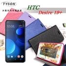 【愛瘋潮】宏達 HTC Desire 19+冰晶系列 隱藏式磁扣側掀皮套 保護套 手機殼
