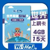Wi-Ho! 特樂通 世界周遊WIFI上網卡  4GB/15天   免運費