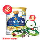 亞培 心美力3號High Q Plus(1700g) 三入組【加贈】360度恐龍軌道組 │飲食生活家