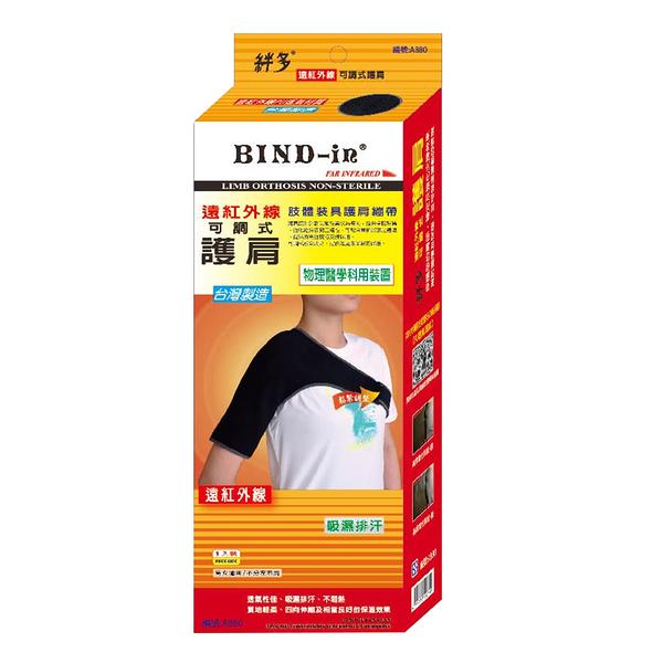 BIND-in 絆多遠紅外線-可調式護肩