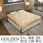 IHouse 咖啡金 超硬護背式獨立筒床墊-單大3.5x6.2尺