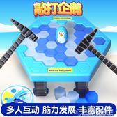 拯救企鵝敲打冰塊破冰台積木 兒童男女孩桌游親子益智力 概念3C旗艦店