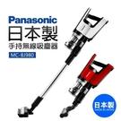 贈AMC-KS1收納立架Panasonic國際牌 日本製造直立無線吸塵器MC-BJ980  *免運費*